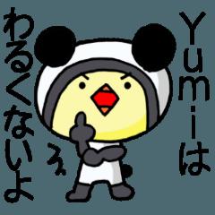 Yumiちゃんに送る専用