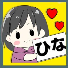 ひなちゃん専用スタンプ♡