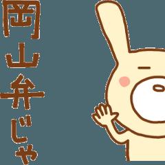 うさぎと岡山弁!!