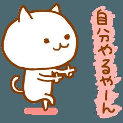 ゆるねこ~関西弁ですねん