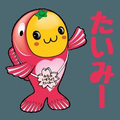 たいみー(三重県 南伊勢町)