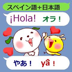 スペイン語+日本語 発音付 こいぬ