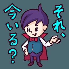 どくどくモンスターズ(毒舌イジリ編)