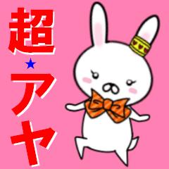 超★アヤな乙女ウサギ