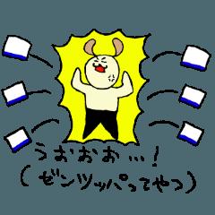 いぬきくんの麻雀クラブ(日常編)