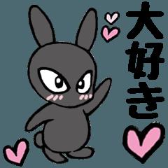 [LINEスタンプ] 彼女・妻が好きすぎる♡黒うさぎ (1)