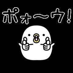 うるせぇトリ★動く 2個目