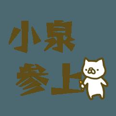 小泉さんのスタンプ2