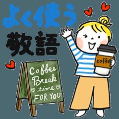 [LINEスタンプ] 仲良しともだち よく使う敬語 (1)