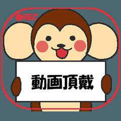 [LINEスタンプ] らぶ干支【申】の画像(メイン)