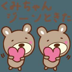 くみちゃんクマ bear for Kumi