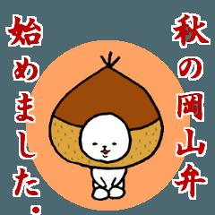 岡山弁ねこ6じゃが(センチメンタルな秋)