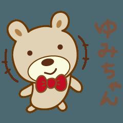 ゆみちゃんクマ bear for Yumi