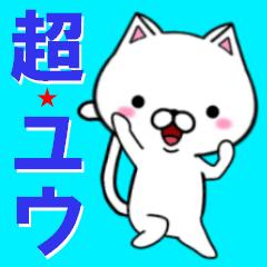 超★ユウなネコ