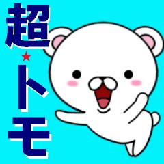 超★トモなクマ