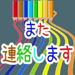 楽しく動く!色鉛筆でメッセージ 敬語編