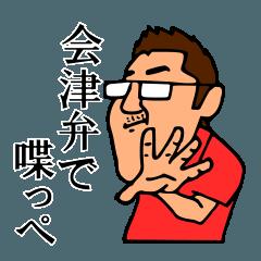 もやっさんの会津弁講座2
