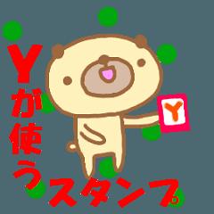 動く!! イニシャル「Y」が使うスタンプ