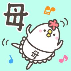 ☆★母★☆ベーシックパック