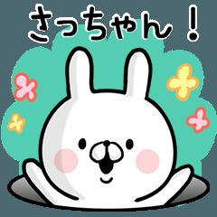 【さっちゃん】専用名前ウサギ