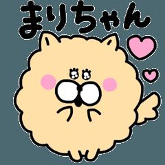 まりちゃん専用スタンプ