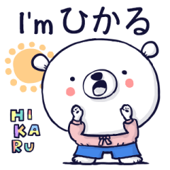 I'm ひかる