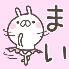 ☆★まい★☆お名前ベーシックパック