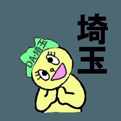 埼玉県民専用