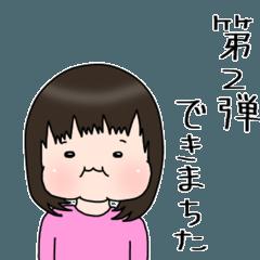 柚さんスタンプ 第二弾