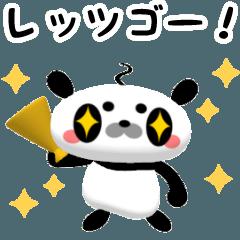 動け!レッツゴー!監督パンダ