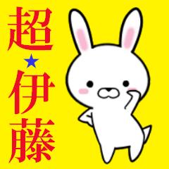 超★伊藤なウサギ