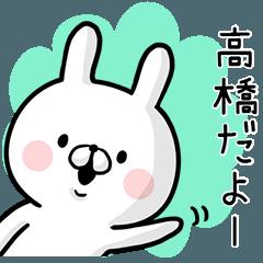 【高橋さん】専用名前ウサギ