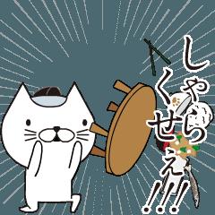 動くでござんす 岡っ引ネコ。