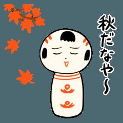 仙台弁こけし 秋編