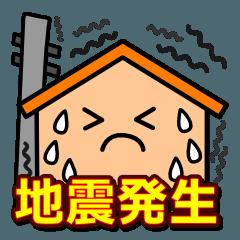 災害・防災スタンプ 1