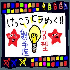 続・射手座 DE B型