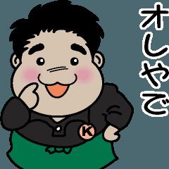 ぽっちゃりK君【日常編】
