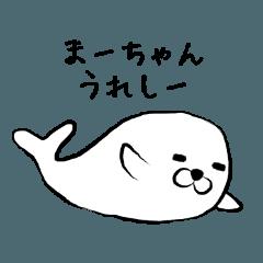 まーちゃん専用スタンプ(アザラシ)