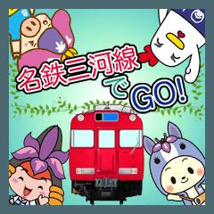名鉄三河線でGO!