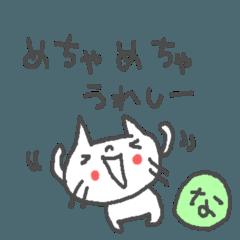 <な>のつく名前スタンプ「Na」 cute cat