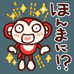 広島弁の赤いおさるさん3