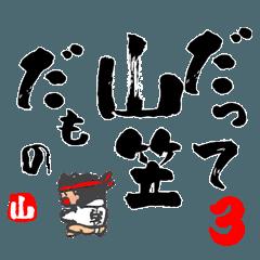 チビ山笠 デカ文字タイプ3