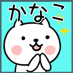「かなこ/カナコ」さんが使う名前スタンプ