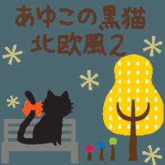 あゆこの黒猫【北欧風2】