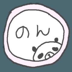 <のんちゃん> に贈るパンダスタンプ
