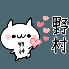 野村(のむら)★名前ぬこ