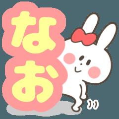 なおちゃん(なおみ・なおこ)専用スタンプ