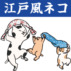 江戸風ネコ
